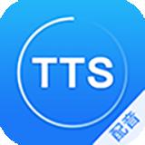 TTS廣告配音最新版