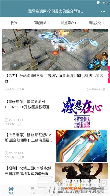 飄雪資源網app