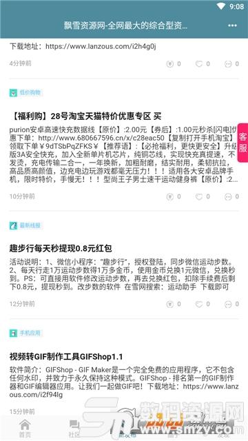 飄雪資源網app官方版