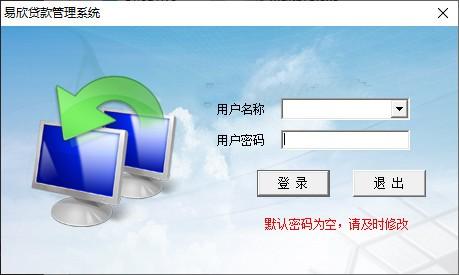 易欣貸款管理系統綠色版下載