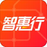 智惠行安卓手機app
