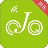 俱騎出行app最新版