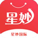 星妙國際手機app