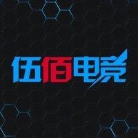伍佰電競app最新版