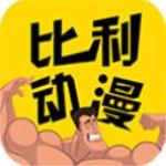 比利動漫手機app