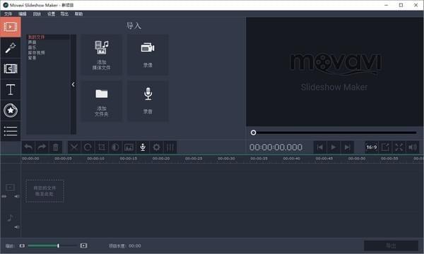 Movavi Slideshow Maker最新版
