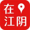 在江陰app最新版下載