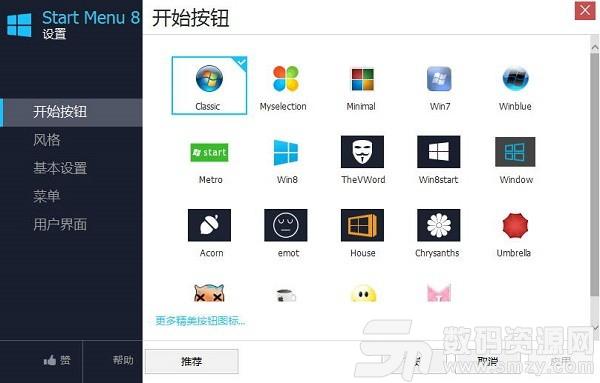 IObit StartMenu8專業版