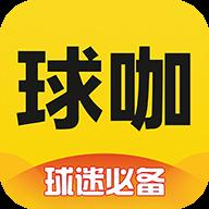 球咖安卓手機app
