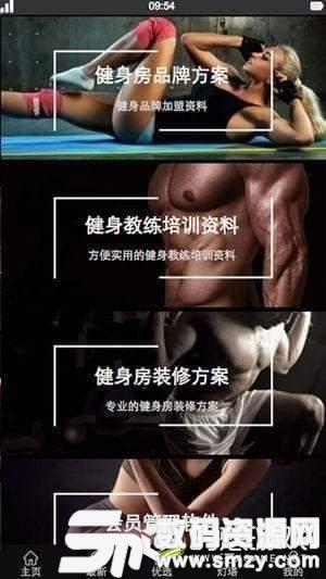 健身鏈官方版