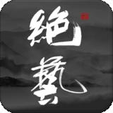 絕藝安卓手機app