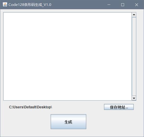 Code128条形码生成免费版