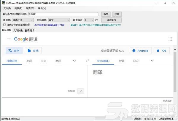 億愿Excel中英德法韓日文多國語言內容翻譯專家下載