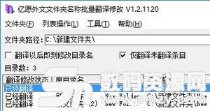 亿愿外文文件夹名称批量翻译修改工具安装