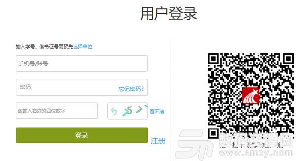 超星網課助手中文版