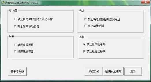 灵智电脑安全控制系统官方版下载