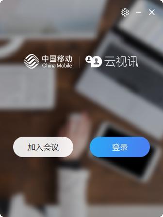 中国移动云视讯绿色版