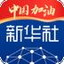 新华社发布安卓版(资讯阅读) v7.0.3 手机版