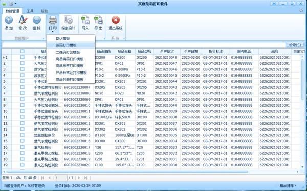 实创条码打印软件免费版