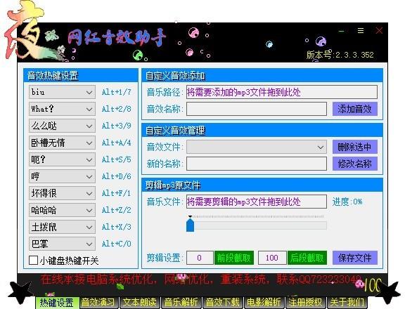 网红音效助手官方版