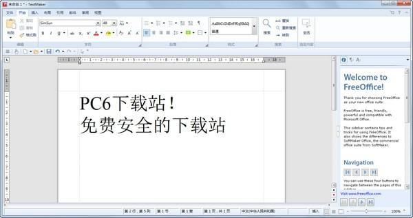 FreeOffice(办公软件)绿色版下载