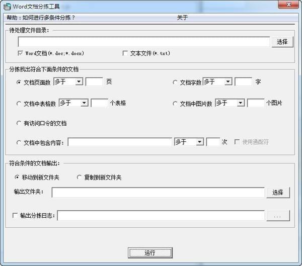 Word文档分拣工具最新版下载