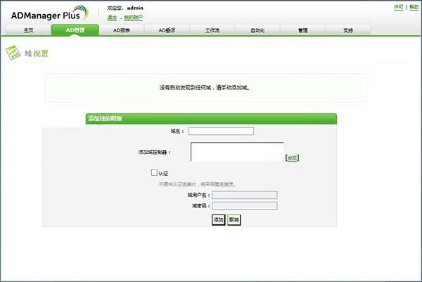 ManageEngine ADManager Plus(AD域管理软件)官方版下载