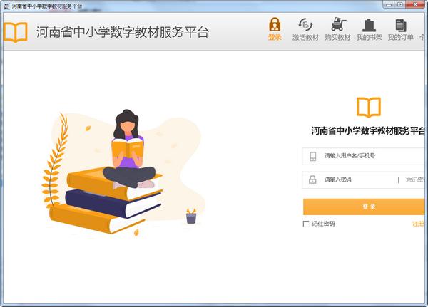 河南省中小学数字教材服务平台绿色版下载