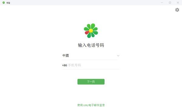 ICQ(聊天工具)最新版