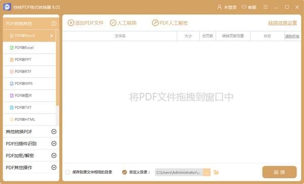 快转PDF格式转换器绿色版