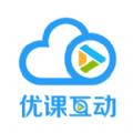 优课云学习平台手机app最新下载
