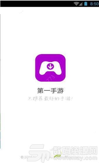 第一手游手机版(系统工具) v1.1.30 安卓版
