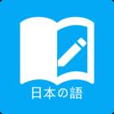 日语学习安卓app下载