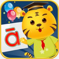 儿童学拼音游戏安卓版