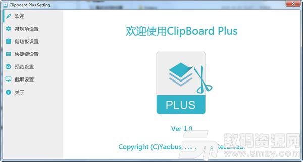 Clipbrd Plus官方版(剪切板增强工具) v1.0 免费版