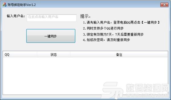 账号绑定助手官方版(账号辅助软件) v1.2.5 无插件版