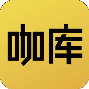咖库购物最新版app下载