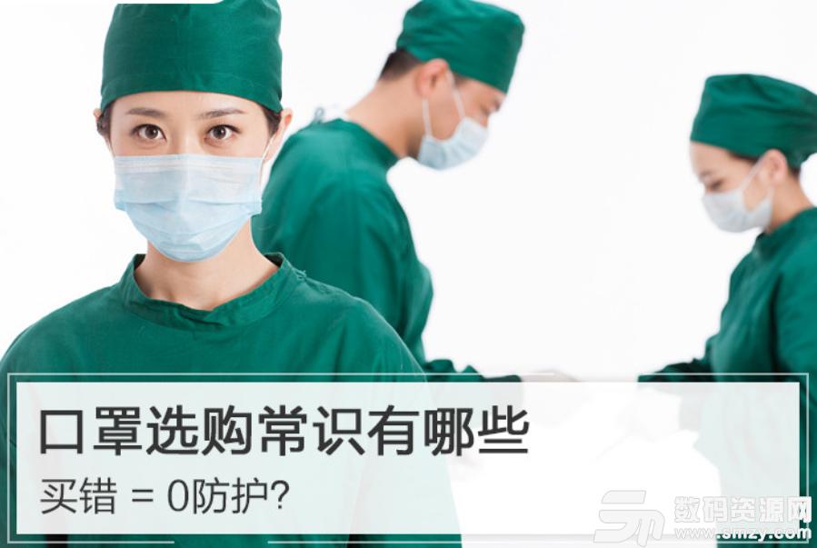 疫情百科:你的口罩符合防护要求吗?口罩选购常识有哪些?