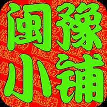閩豫小鋪app免費版下載