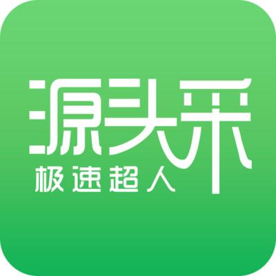 源頭采商城app免費版下載