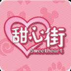 甜心街购物省钱安卓版app下载
