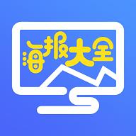 海报大全app最新版下载