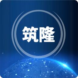 筑隆企业办公管理最新版