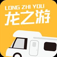 龙之游房车app手机版下载
