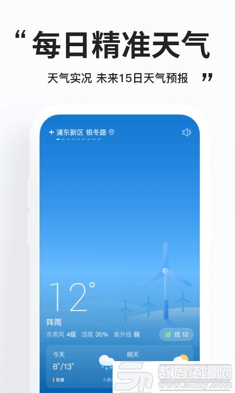 简单天气手机版