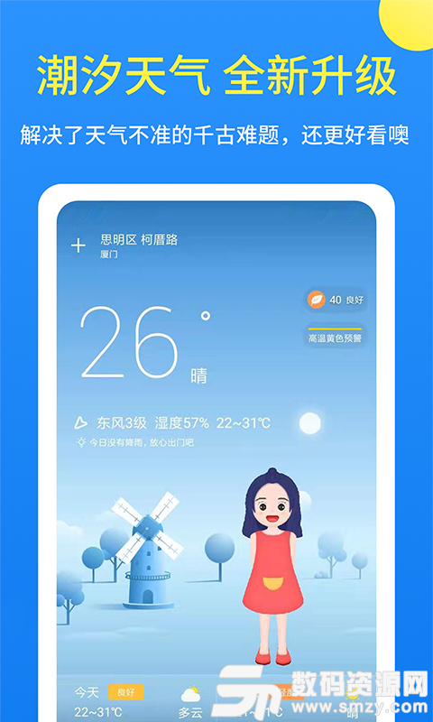 潮汐天气最新版(天气预报) v1.0.15 免费版