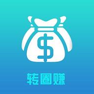 转圈赚推广赚钱app最新版下载