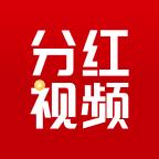分红视频安卓版(视频赚钱) v1.0.7.0 最新版