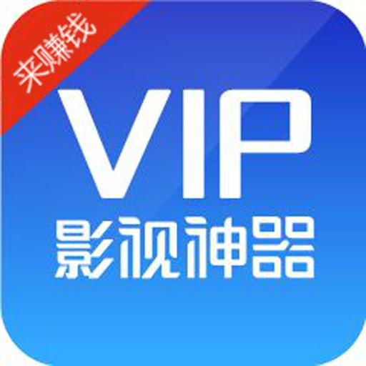 来赚钱VIP影视手机版下载