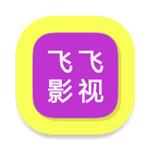 飞飞影视app最新版下载
